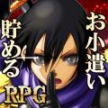 お小遣いを稼げるRPGゲーム【Reward Game】