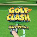 ゴルフクラッシュ(Golf Clash)